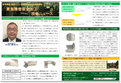 技術ニュースVol.20