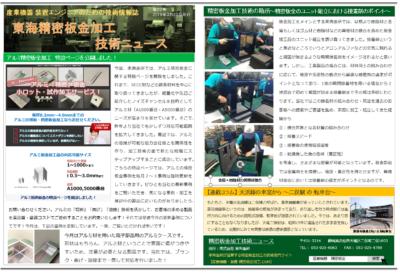技術ニュースVol.22
